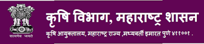 Krushi Ayukta Pune Recruitment 2016 mahaagri.gov.in