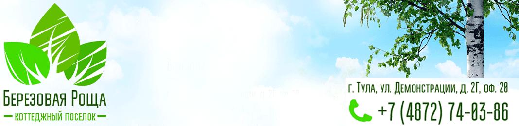 """""""Берёзовая Роща"""" - Официальный сайт коттеджного посёлка"""