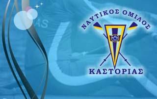 Ανακοίνωση του Ν.Ο.Καστοριάς