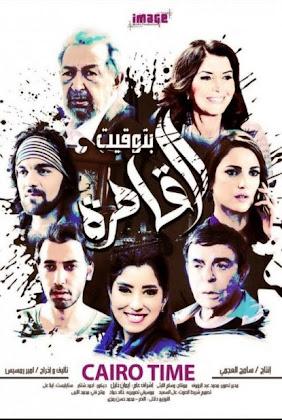 http://2.bp.blogspot.com/-cObaBfXLvzk/VKS4LnR25wI/AAAAAAAAGr0/BdUIKcaBah4/s420/Cairo%2BTime%2B2015.jpg