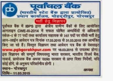 Jobs in Purvanchal Bank 2015