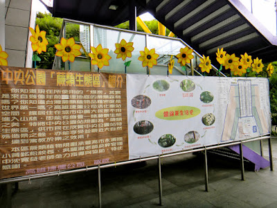 Central Park Kaohsiung Welcome Board