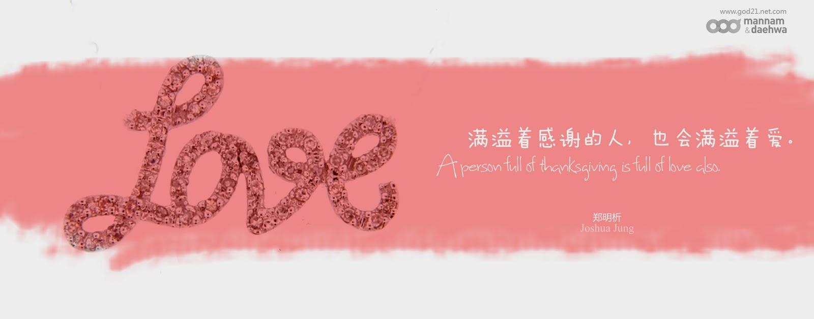 郑明析,摄理教会,月明洞,爱,感谢,Joshua Jung, Providence, Wolmyeong dong, love, thanksgiving