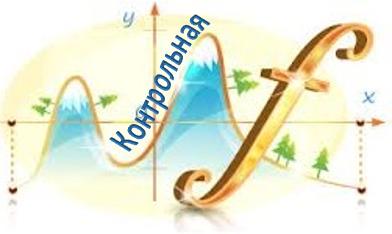 Математика и гармония Полугодовая контрольная работа Ученикам 10 класса предлагаю подготовиться к полугодовой контрольной работе по алгебре Повторите темы Степенная функция Показательная функция