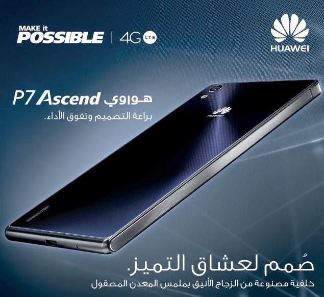 عرض مكتبة جرير على جوال Huawei Ascend P7