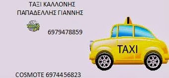 taxi giannis