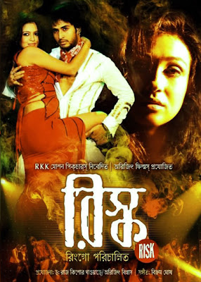 bengali movie risk
