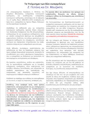 Πεπόνης Μουζακίτης massmedia-gr