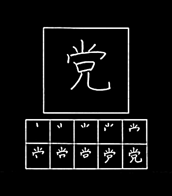 kanji partai
