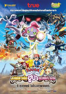 Pokemon the Movie: Hoopa and the Clash of Ages (2015) – โปเกมอน เดอะ มูฟวี่: อภิมหาศึกฮูปาถล่มโลก [พากย์ไทย]