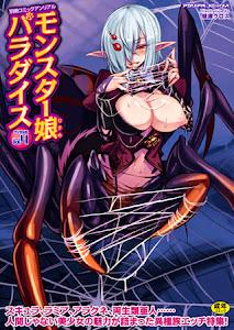 MGE: Manga Vol. 4