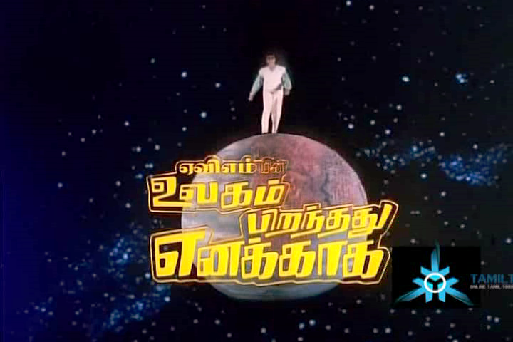 Watch Ulagam Piranthathu Enakkaga (1990) Tamil Movie Online