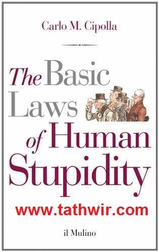 كتاب  القوانين الجوهرية للغباء البشري  the basic laws of human stupidity
