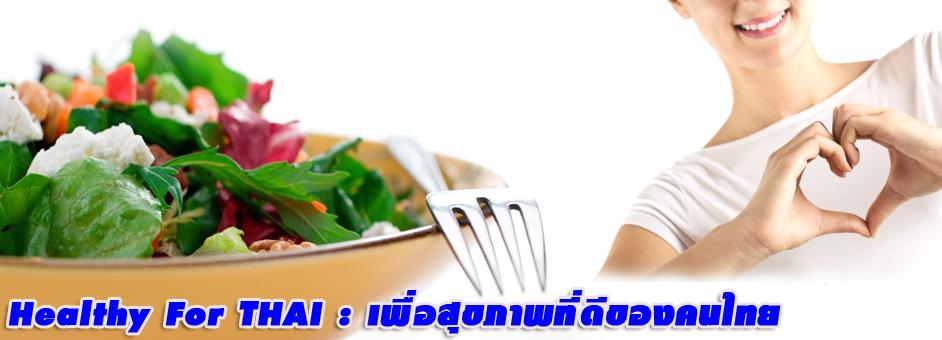 Healthy For THAI : เพื่อสุขภาพที่ดีของคนไทย