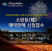 Jinju Namgang Lantern Festival