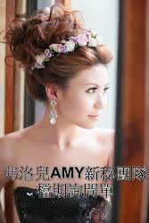 弗洛兒AMY 團隊-新娘秘書詢問單