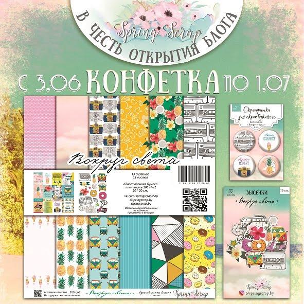 Конфетка в честь открытия блога Spring Scrap до 01/07