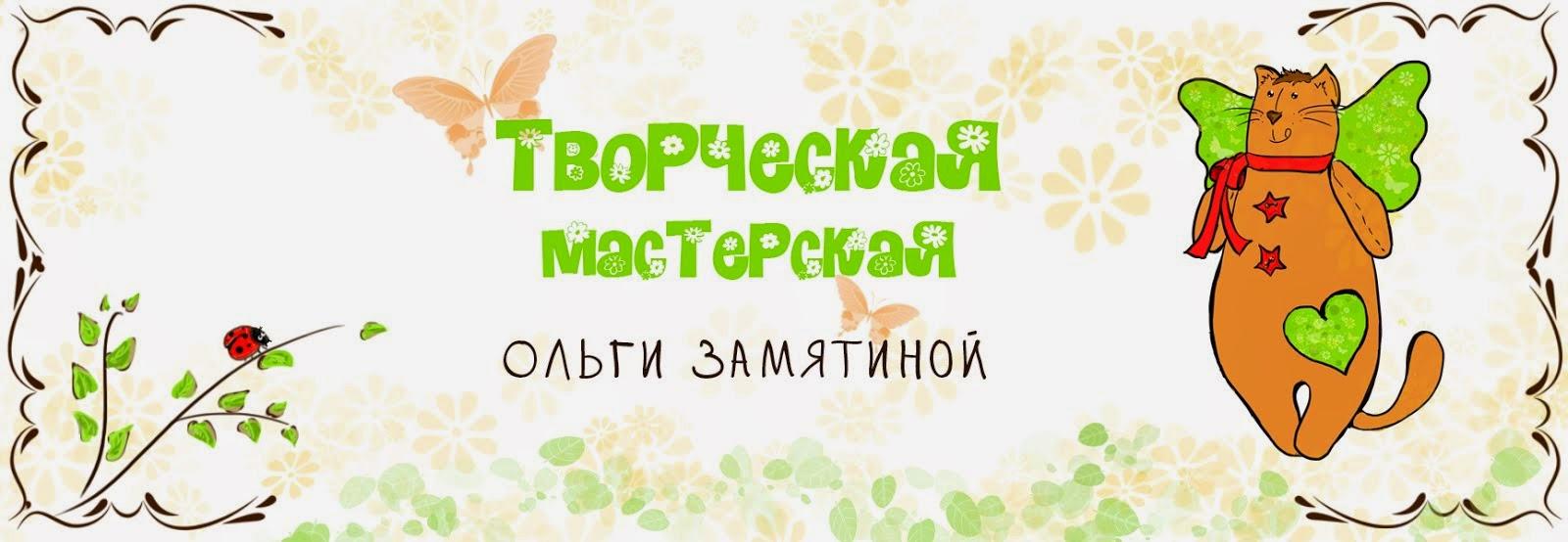 Творческая мастерская Ольги Замятиной