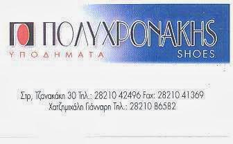 """ΠΟΛΥΧΡΟΝΑΚΗΣ """"SHOES"""""""