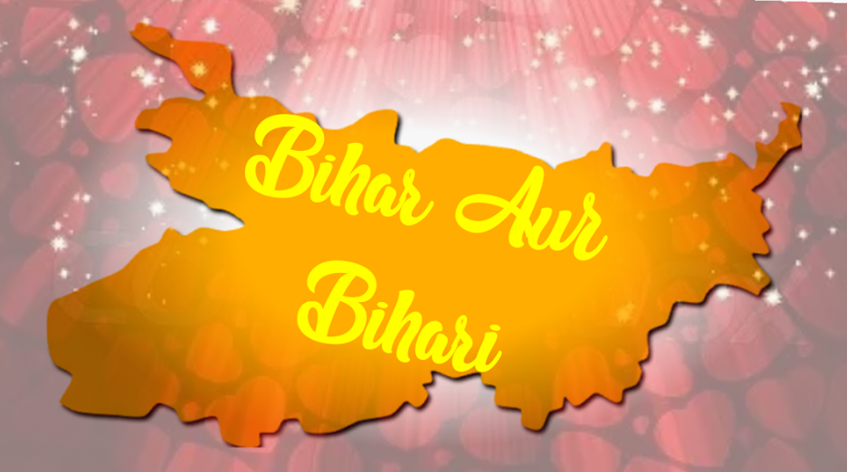 Bihar Aur Bihari || News || Fact || Tech || Tourism