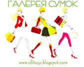 Галерея сумок