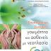 Επιστημονικό Συνέδριο: Γονιμότητα και ασθενείς με νεοπλασία