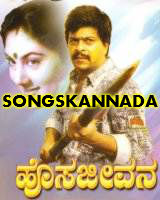 Hosa Jeevana Kannada Movie Mp3 Songs Download