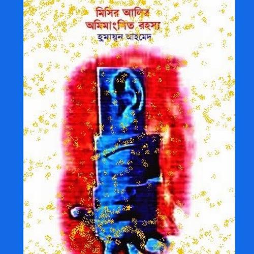 Misir Alir Amimangsito Rahasya  by Humayun Ahmed পুরনো টিউন এডিটর ডাউনলোড করে নিন হুমায়ুন স্যার এর মিসির আলী কালেকশনের নয়টি ইবুক