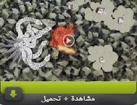 ساسكي ضد إيتاشي مدبلج عربي