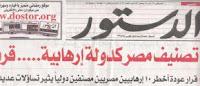 إحتفال بعتاة الإرهابين الذين أفرج عنهم مرسي
