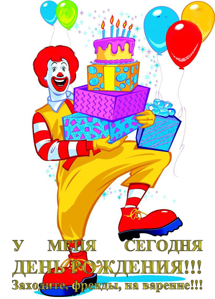У меня сегодня день рождения принимаю поздравления 319