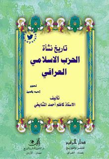تاريخ نشأة الحزب الإسلامي العراقي - كاظم أحمد المشايخي