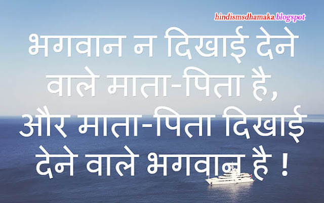 Happy Father's Day Hindi Sms Message and Wishes