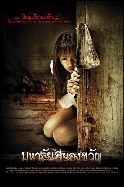 Download Haunted Universities (2009) HDRip Subtitle Indonesia