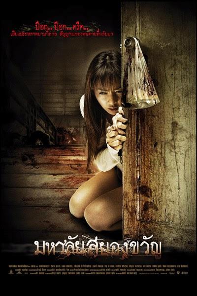 Download Haunted Universities (2009) DVDRip