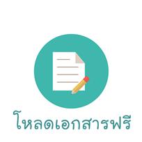 โหลดแบบฝึกหัดภาษาไทยฟรี