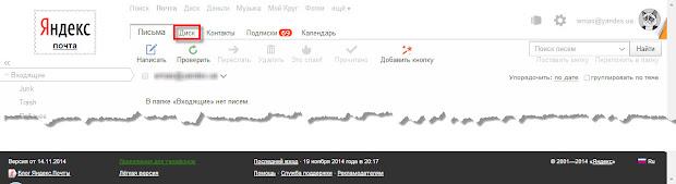 Раздел Диск в Яндекс.Почта