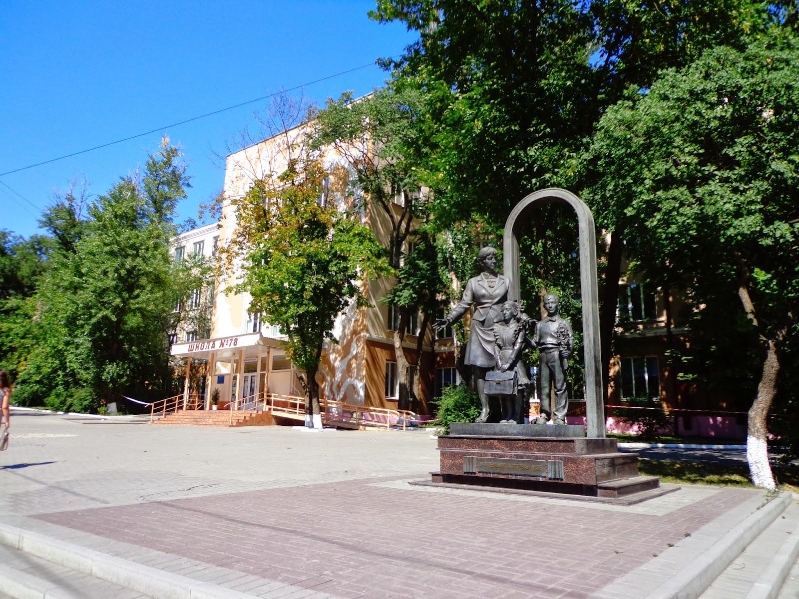 78-школа-Ростов-на-Дону