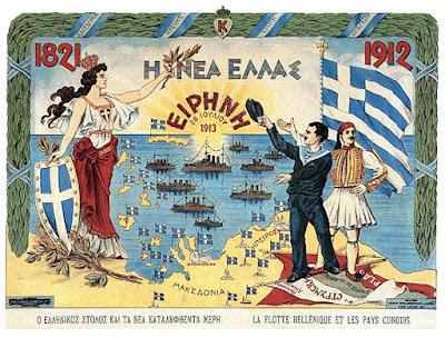 """""""Έλληνας"""" Η λέξη που απαγορευόνταν 1500 χρόνια με ποινή θανάτου!"""