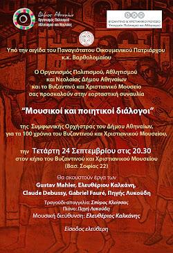 Έργο της συνθέτιδας  Πηγής Λυκούδη (καθηγήτριας του Ωδείου μας) με την Ορχήστρα Δήμου Αθηναίων