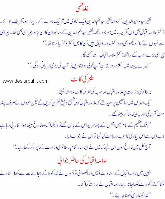 allama iqbal jokes in urdu