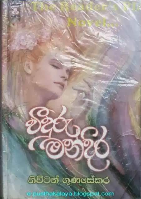sinhala novel pdf download free