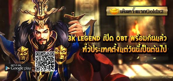 3K Legend