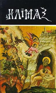 κλίμαξ αγίου Ιωάννου Σιναίτου