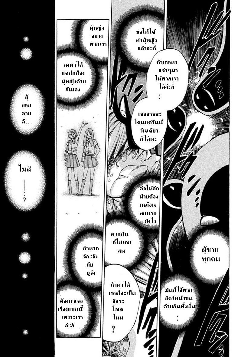 อ่านการ์ตูน Sentou Hakai Gakuen Dangerous 1 ภาพที่ 15