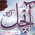 Aanchal Digest February 2014