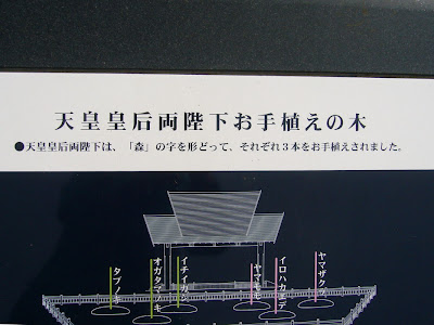 宮崎県・西都原古墳群 天皇皇后両陛下・お手植えの木