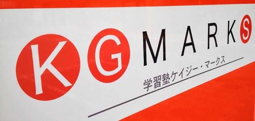 KGMARKS福井|福井の進学塾・学習塾(公式ブログ)