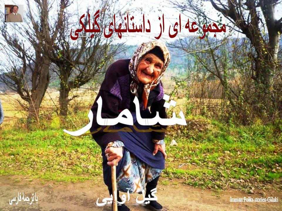 شامار، مجموعه ای از داستانهای گیلکی با ترجمه فارسی