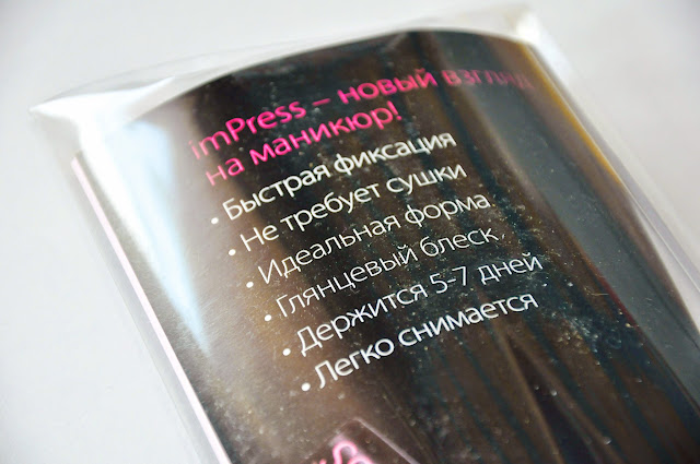 Impress Manicure розовый